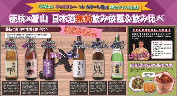 世界初!サッカー×日本酒
